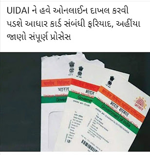 UIDAI will now have to file an online Aadhaar card complaint, learn the full process here