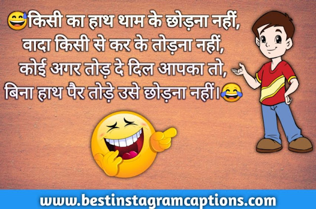 jokes funny shayari