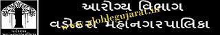 Vadodara Municipal Corporation (VMC) Recruitment for Various Posts 2020  Apply Now