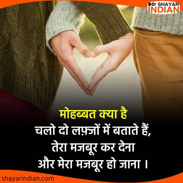 Hindi Love Shayari : Mohabbat, 2 Lafjo Me, Majbur