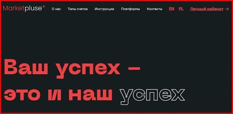 Мошеннический сайт marketpluse.com/ru – Отзывы, развод. Компания MarketPluse мошенники