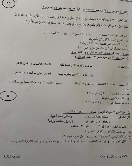 مجمع امتحانات الثانى الإعدادى لغة عربية ترم أول2020 81468749_2633510486880949_7474176593296883712_n