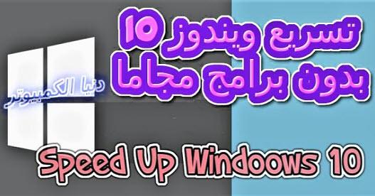 تسريع ويندوز 10,تسريع ويندوز 10 بدون برامج,ويندوز 10,تسريع اقلاع ويندوز 10,تسريع ويندوز 10 للالعاب,تسريع الويندوز,تسريع الكمبيوتر ويندوز 10,تسريع ويندوز 10 2020,تسريع ويندوز 10 الى اقصى سرعة,تسريع الانترنت في ويندوز 10,تسريع ويندوز 10 2019,تسريع ويندوز 10 الى اقصى حد,طريقة تسريع ويندوز 10,تسريع ويندوز,تسريع ويندوز 10 برو,ويندوز,windows 10,تسريع ويندوز 10 الى اقصى حد 2020,تسريع,تسريع الويندوز 10,تسريع الكمبيوتر,تسريع إقلاع ويندوز 10,تسريع ويندوز 10 صاروخ,كيفية تسريع ويندوز 10,الويندوز 10   powershell,powershell tutorial,windows powershell,learn powershell,powershell basics,powershell scripting,powershell training,powershell for beginners,learning powershell,powershell commands,powershell tutorials,powershell scripting for beginners,powershell intro,what is powershell,powershell examples,learn powershell online free,powershell automation,powershell 4.0,cisco powershell,azure powershell,powershell summit,powershell script,powershell course,network powershell,writing powershell