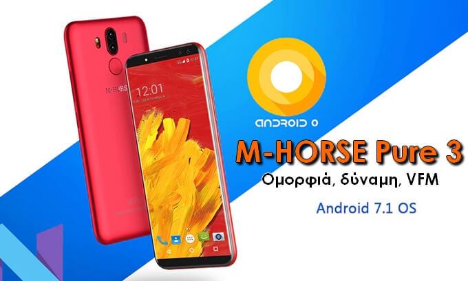 M-Horse Pure 3 - Πανέμορφο smartphone, τούμπανο και με τιμή χώμα!