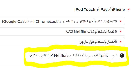 تطبيق نتفليكس لنظام التشغيل iOS يسقط دعم AirPlay