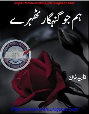Hum jo gunahgar thehry novel by Anabia Khan Complete pdf