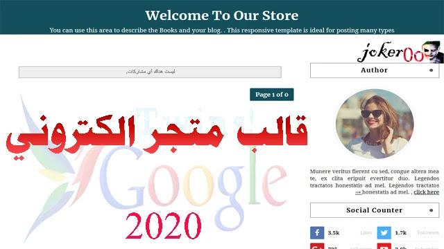 قالب متجر الكتروني بلوجرللتسويق 2020