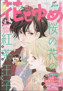 """La revista """"Bessatsu Hana to Yume"""" de Hakusensha finaliza"""
