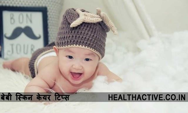 Baby Skin Care Tips Home Remedies In Hindi | बेबी स्किन केयर टिप्स