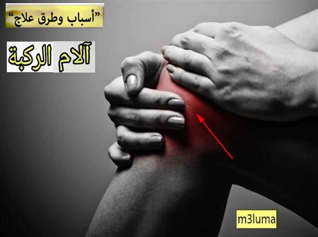 اسباب آلام الركبة عند ثنيها | m3luma