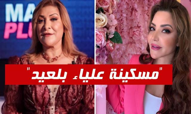 بية الزردي تهاجم علياء بلعي baya zardi alia belaid sa fille