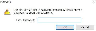 PDF 파일의 암호화