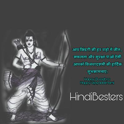Happy Dussehra Image, Vijayadashami Quote