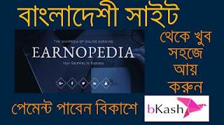 Earnopedia,earn money,