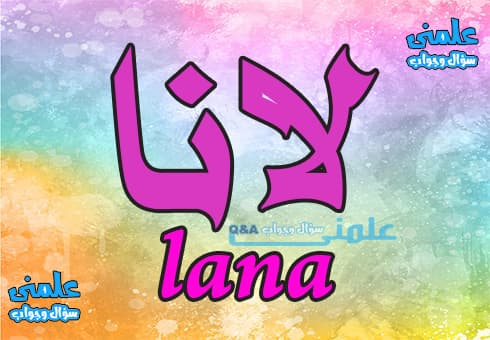 معنى اسم لانا Lana