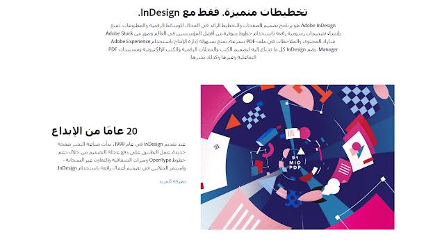 تحميل برنامج أدوبي إنديزاين Adobe InDesign CC 2021 كامل مع التفعيل