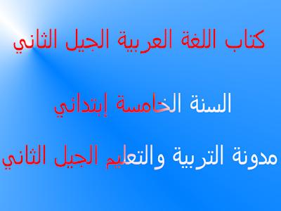 كتاب اللغة العربية لسنة الخامسة إبتدائي الجيل الثاني 2019-2020