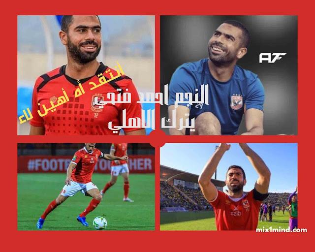 النجم احمد فتحي يترك الاهلي