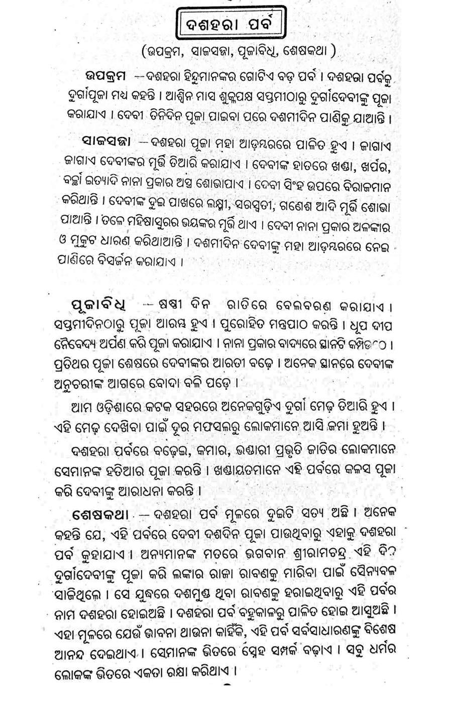 Durga Puja Essay Rachana In Odia Language Download