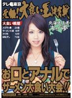 (Re-upload) MIAD-358 テレ○東京 元○!大食い