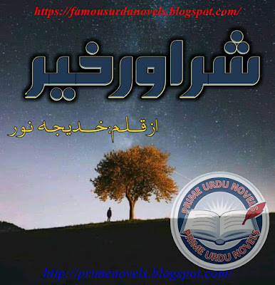 Shar aur kher novel online reading by Khadija Noor Complete