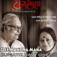O Je Mane Na Mana Lyrics Bela Seshe Bengali Movie Bengali Lyrics