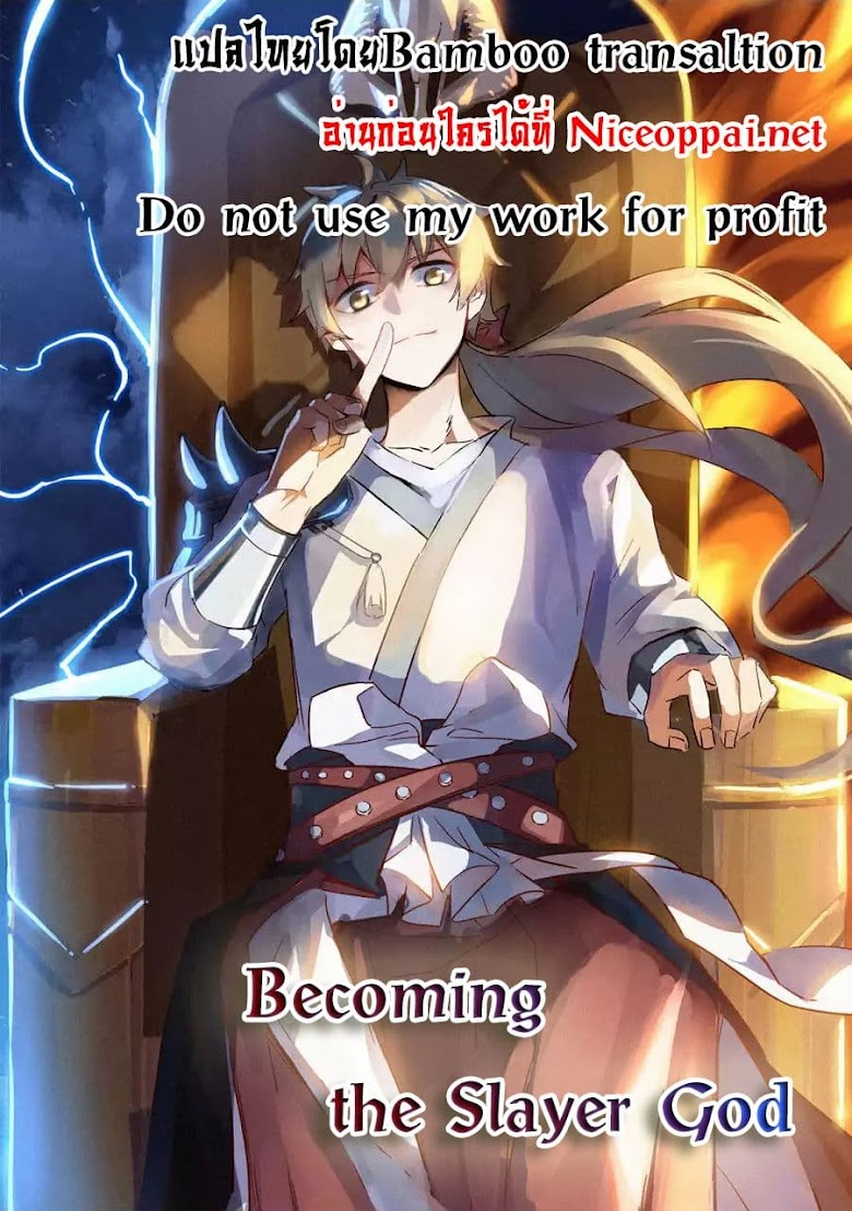 Becoming the Slayer God - หน้า 1