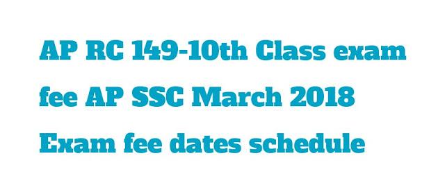 AP RC 149-10th Class exam fee AP SSC March 2018 Exam fee dates schedule