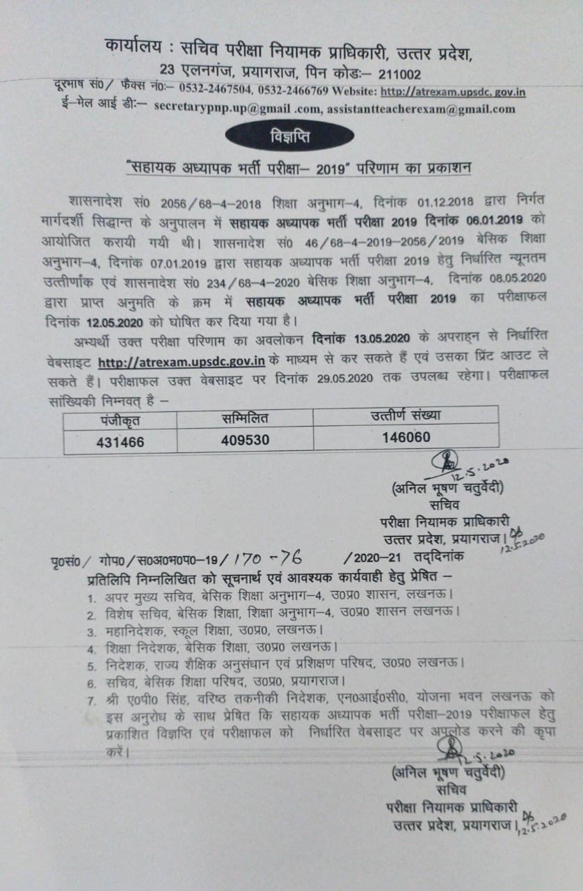 69000 सहायक अध्यापक भर्ती परीक्षा 2019 परिणाम का प्रकाशन के संबंध में आधिकारिक विज्ञप्ति जारी