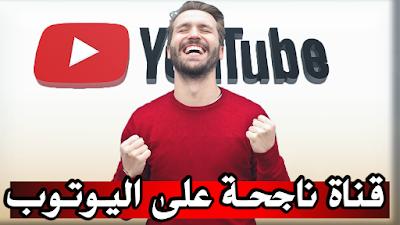 انشاء قناة ناجحة على اليوتوب