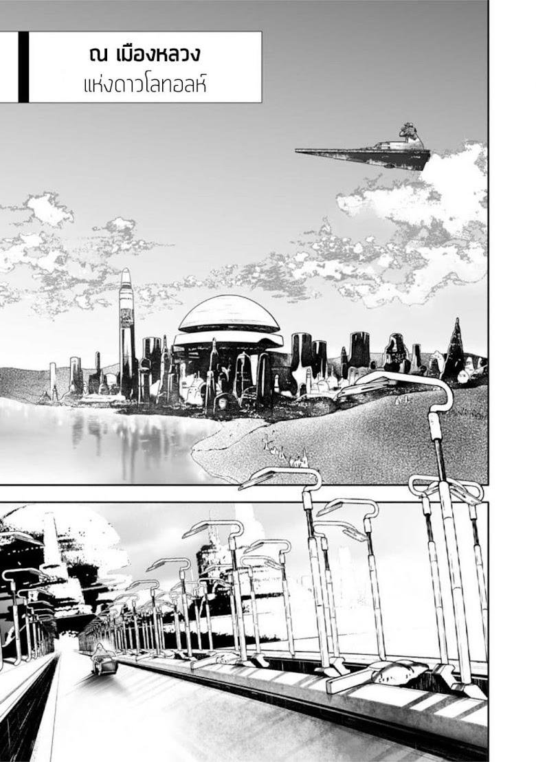 STAR WARS Rebels - หน้า 7