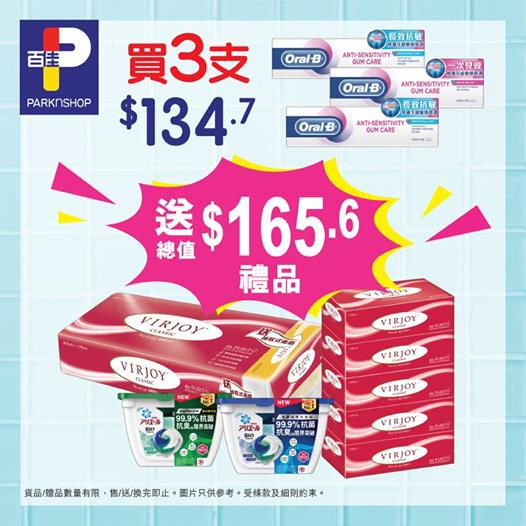 百佳: 買Oral-B牙膏三支 送你$165.6禮品