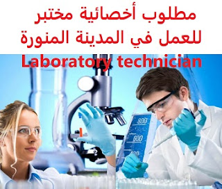 Laboratory technician is required to work in Medina  To work for a new laboratory under construction in Madinah  Academic qualification: technician, or medical analysis laboratory specialist  Experience: She has experience in the field of medical laboratories It is preferred that the applicant be a Saudi national  Salary: to be determined after the interview