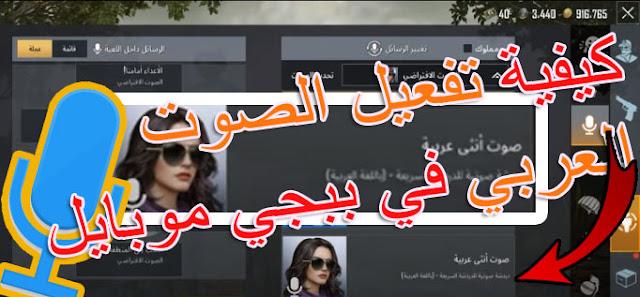 كيفية الحصول على صوت الأنثى العربية في لعبة ببجي موبايل