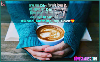 Good_Morning_Love_Shayari