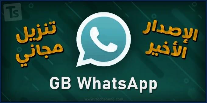تنزيل gbwhatsapp أحدث إصدار