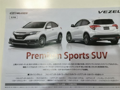 Brosur Honda Vezel versi Mugen Bocor… - Auto Je-Jo Info ...