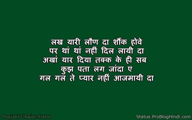 punjabi ghaint status yaar beli