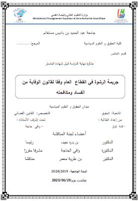مذكرة ماستر: جريمة الرشوة في القطاع العام وفقا لقانون الوقاية من الفساد ومكافحته PDF