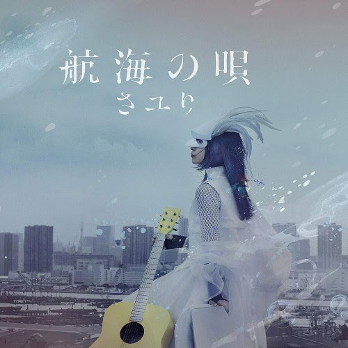 Download さユり 航海の唄 rar, zip, flac, mp3, hires
