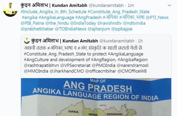 Angika.com | अंग प्रदेश राज्य गठित करी क अंगिका भाषा, अंग संस्कृति के संरक्षण, अंगक्षेत्र के सम्यक विकास सुनिश्चित करलौ जाय - कुंदन अमिताभ | News in Angika