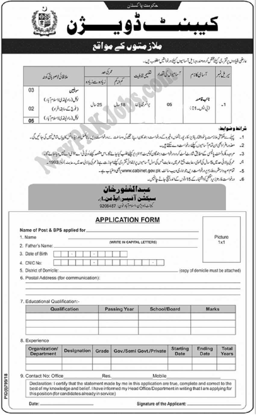 Naib Qasid Jobs in Cabinet Division Govt of Pakistan