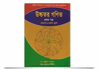 উচ্চতর গণিত ১ম পত্র কেতাব উদ্দিন বই PDF