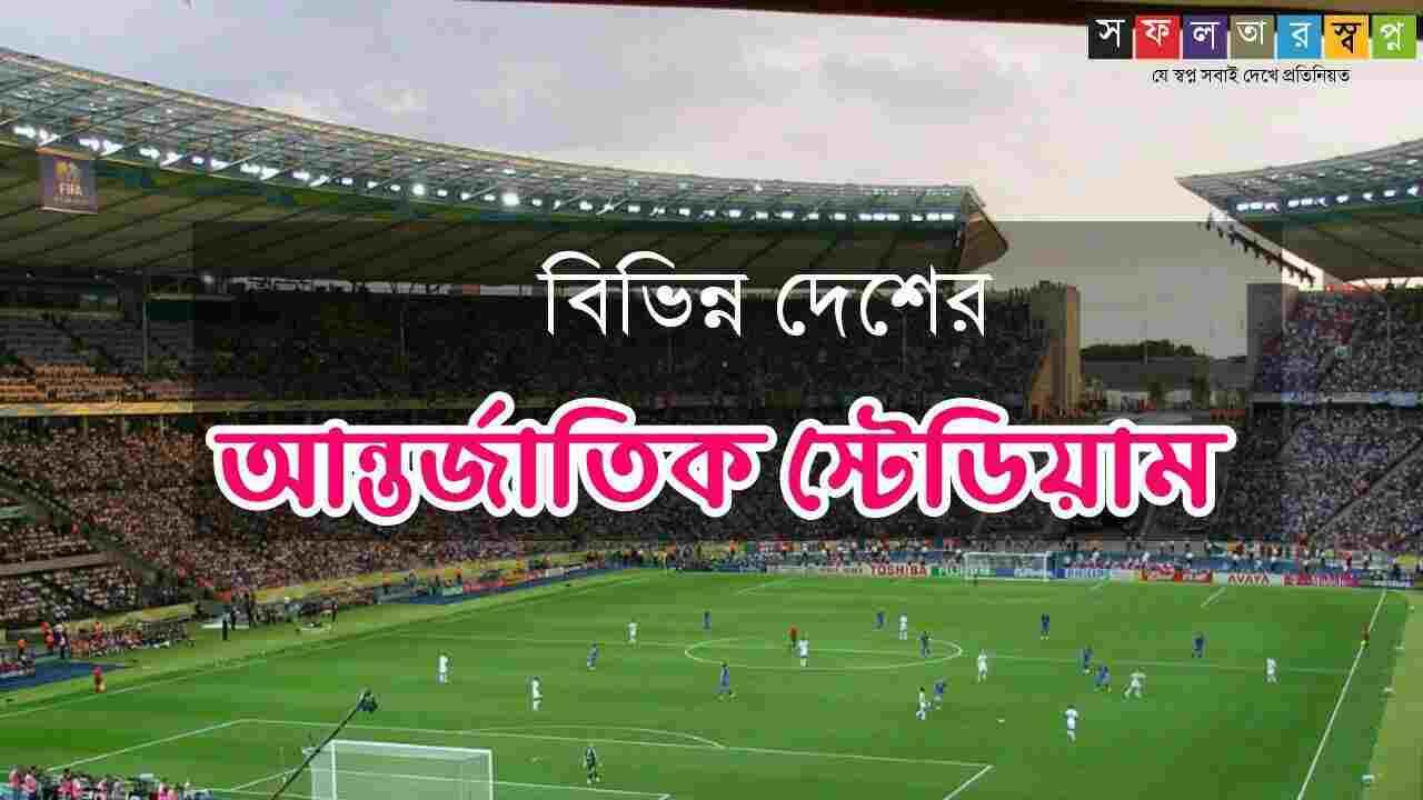 বিভিন্ন দেশের আন্তর্জাতিক স্টেডিয়াম তালিকা PDF || List of International Stadiums of Various Countries in Bengali