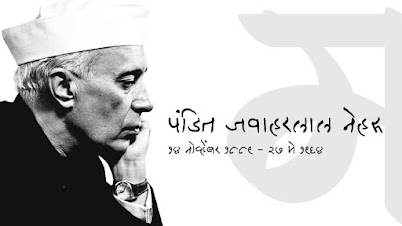 पंडित जवाहरलाल नेहरू | Pandit Jawaharlal Nehru