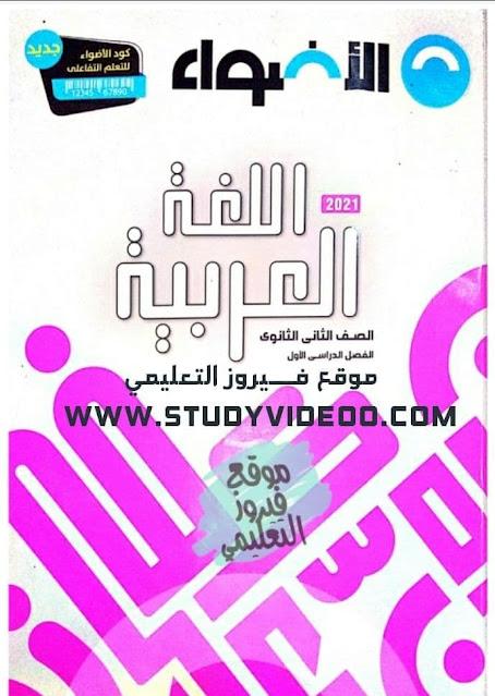 تنزيل كتاب الاضواء لغة عربيه تانية ثانوي ترم اول2022