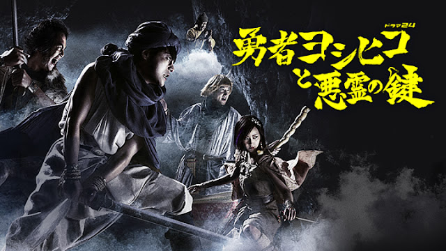 Download Dorama Jepang Yuusha Yoshihiko to Akuryou no Kagi Batch Subtitle Indonesia