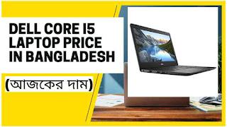 Dell Core i5 laptop price in Bangladesh - বাংলাদেশে ডেল কোর আই 5 ল্যাপটপের দাম (২০২১)