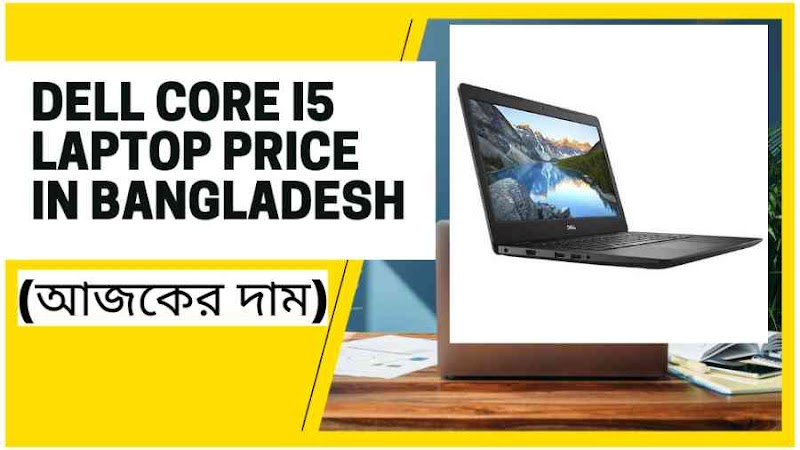 Dell Core i5 laptop price in Bangladesh (আজকের দাম)