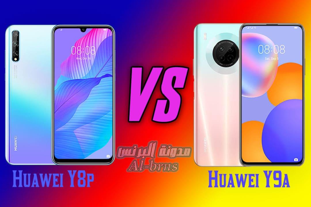 مقارنه بين Huawei Y9a و Huawei Y8p | من الأفضل ؟
